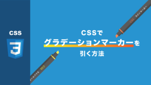 【CSS】複数色のグラデーションマーカーを実装する方法