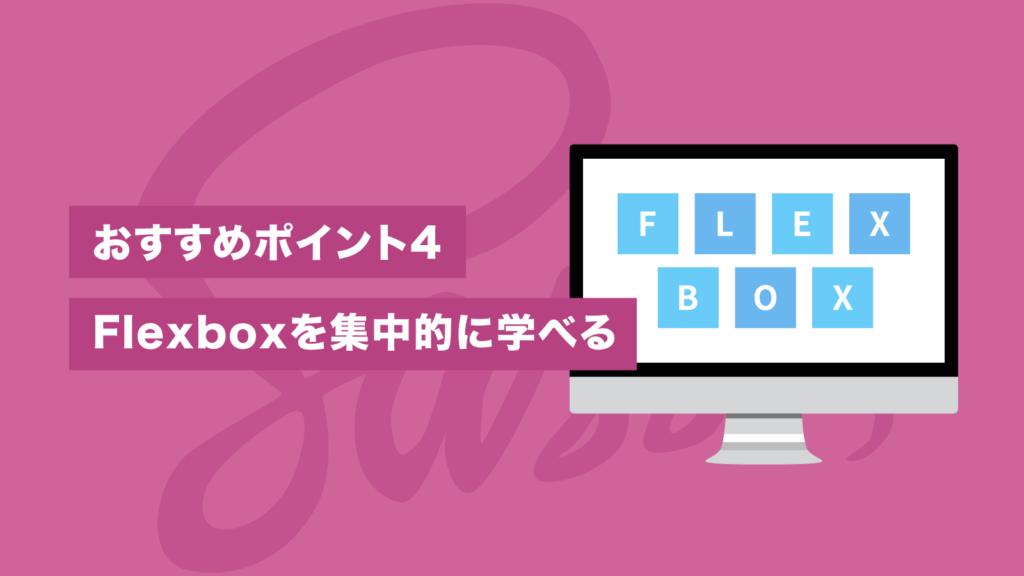 おすすめポイント4 Flexboxを集中的に学べる