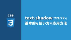 CSSで文字に影を付けるtext-shadowプロパティの使い方を解説!