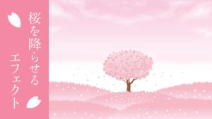 JSとCSSで桜を降らせるエフェクトを実装する方法【コピペOK】
