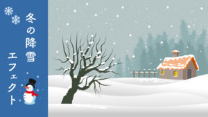JSとCSSで雪を降らせるエフェクトを実装する方法