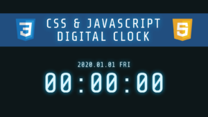 CSSとJavaScriptでおしゃれなデジタル時計を実装する方法