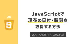 JavaScriptで今日の日付や現在時刻を取得する方法【Dateオブジェクト】
