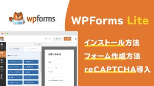 簡単にフォームが作れるプラグイン「WPForms」の使い方を紹介【reCAPTCHAの設定も解説】
