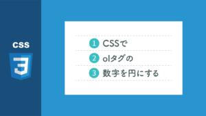 【CSS】olタグの数字の背景に色付きの円をつける方法