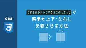 【CSS】transform: scale()で要素を上下・左右に反転させる方法