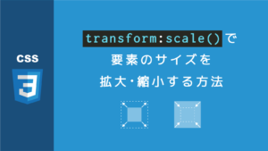 【CSS】transform: scale()で要素を拡大・縮小する方法